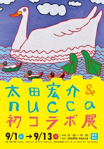 コラボチラシ_最終(表)
